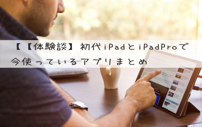 【体験談】初代iPadとiPadProで今使っているアプリまとめ