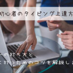 PC初心者のタイピング上達方法!