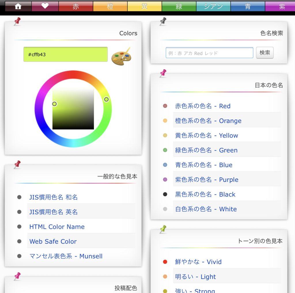 colorsampleサイト解説画像