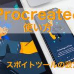 Procreateスポイトツール解説