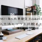 【2021年5月更新】AdobeCCの購入方法とソフト比較まとめ