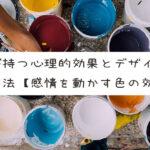 色彩が持つ心理的効果とデザインの活用方法【感情を動かす色の効果】