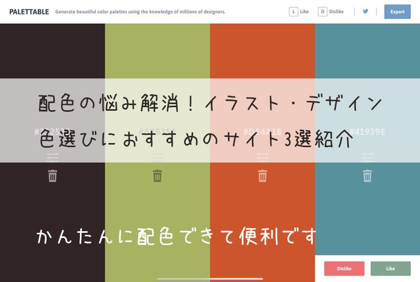 配色の悩み解消!イラスト・デザイン・色選びにおすすめのサイト3選