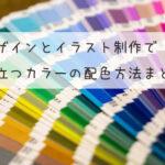 デザインとイラスト制作で役立つカラーの配色方法まとめ