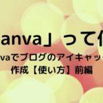 canvaアイキャッチ作成画像