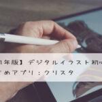 【2021年版】デジタルイラスト初心者におすすめアプリ:クリスタ