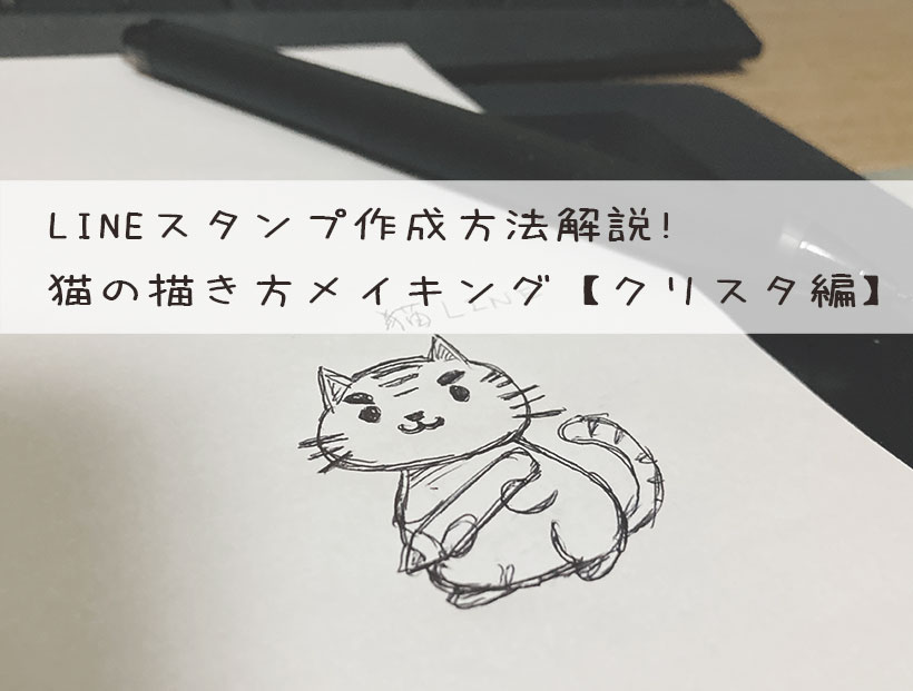 LINEスタンプ作成方法解説:猫の描き方メイキング【クリスタ編】