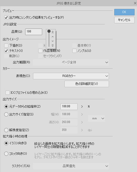 CLIP STUDIO PAINT書き出し設定jpg