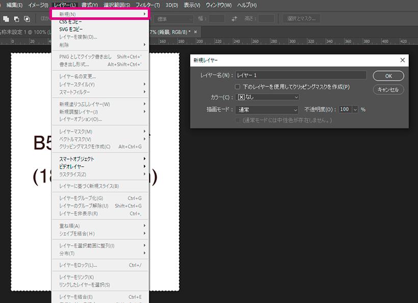 Photoshop新規作成レイヤー画面