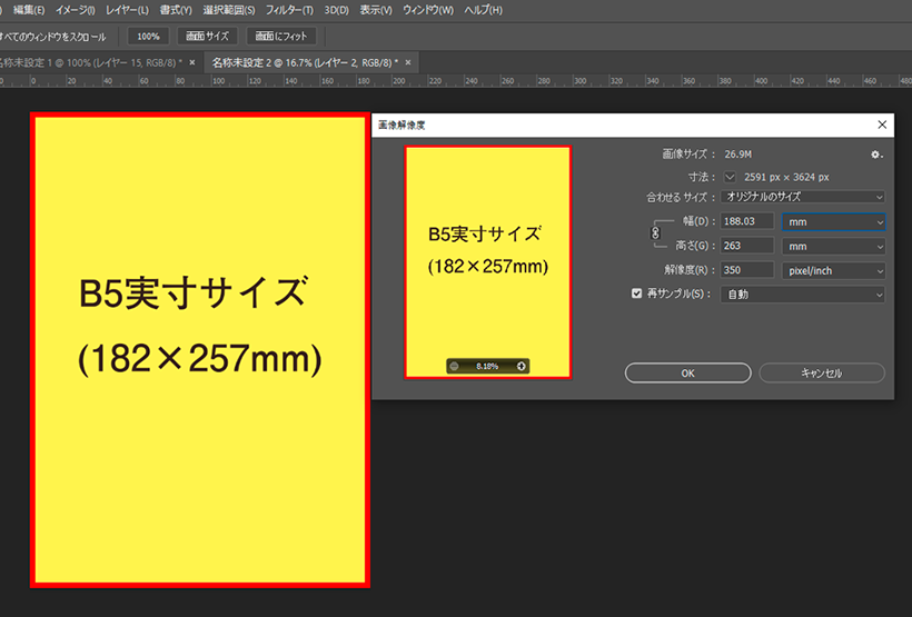 Photoshop新規作成解像度画面