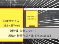 Photoshop新規作成方法紹介