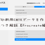 iPadで印刷用CMYKデータを作る方法【Procreate編】